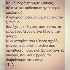 Ύπνος Τάσος Λειβαδίτης Greek Quotes, Wisdom Quotes, Philosophy, Best Quotes, Literature, Inspirational Quotes, Motivation, Feelings, Sayings