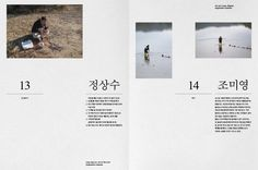 :: Shin Dokho :: Book Layouts, Book Design Layout, Page Layout, Editorial Layout, Editorial Design, Magazine Design, Identity, Shin, Composition Design