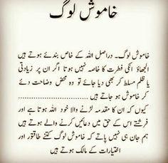 Urdu Quotes Images, Love Quotes In Urdu, Sufi Quotes, Quran Quotes, Wisdom Quotes, Words Quotes, Quotations, Qoutes, Beautiful Islamic Quotes