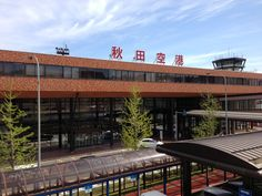 秋田空港 (Akita Airport - AXT/RJSK) en 秋田市, 秋田県