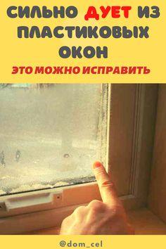 Почему пластиковые окна пропускают холод Что дeлать, когда дует из пластиковых окон?