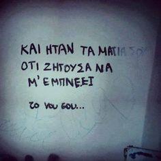 Σ'αγαπώ,να προσέχεις..