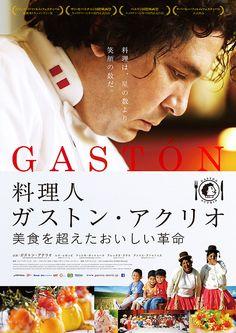 BUSCANDO A GASTON / FINDING GASTON 料理人ガストン・アクリオ 美食を超えたおいしい革命