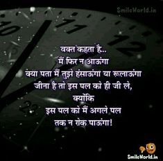 Every moments enjoy of ur life. Poetry Quotes, Hindi Quotes, Quotations, Qoutes, Funny Attitude Quotes, True Quotes, Best Quotes, Positive Thoughts, Positive Quotes