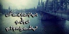 So true . Urdu Quotes, Islamic Quotes, Quotations, Qoutes Of The Day, Punjabi Quotes, Deep Words, Urdu Poetry, Deep Thoughts, Beautiful Words