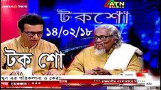 ATN Bangla Talk Show on 14 February 2018 bangla latest talk show all bangla https://youtu.be/4eelCyUwSEI