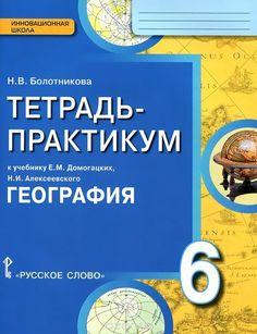 4 класс русский язык 1 часть страница 117 упражнение 101 зеленина хохлова