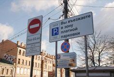 В Москве с 25 декабря зона платной парковки распространится ещё на 29 улиц