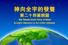 【東方閃電】全能神的發表《神向全宇的發聲·第二十四篇說話》粵語