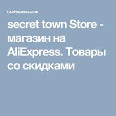 secret town Store- магазин на AliExpress. Товары со скидками
