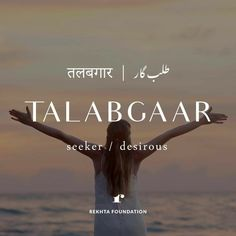 Here are some of the urdu words with pronunciation and their meaning.these are commonly used in sher-o-shayari and in hindi songs too. Unusual Words, Rare Words, Unique Words, Beautiful Words, Cool Words, Urdu Words With Meaning, Hindi Words, Urdu Love Words, Science Fiction