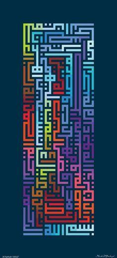 Asma Allah, Arabic Font, Islamic Art Calligraphy, Printmaking, Street Art, Fonts, Canvas Art, Cross Stitch, Typography