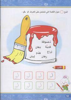كتاب التحضيري الجديد أنيسي إلى عالم القراءة والكتابة 2016 موارد المعلم Learning Arabic Preschool Crafts Arabic Worksheets