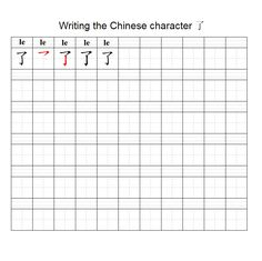 """The Chinese character """"了"""" indicates a completed action. When you want to say that an action has already completed in Chinese, you can add a """"le"""" behind the sentence. For more information on this Chinese word, please visit our website. #chinesecharacter"""