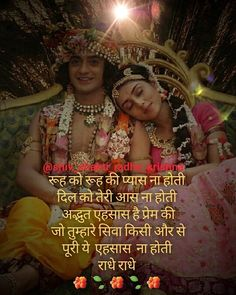 Image may contain: 2 people, text Krishna Quotes In Hindi, Radha Krishna Love Quotes, Hindi Quotes On Life, Radha Krishna Pictures, Radha Krishna Photo, Radhe Krishna, Eid Poetry, Geeta Quotes, Happy Morning Quotes