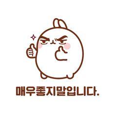 월요일인데 쉬는 날이라니.너무 좋지 않습니까.이틀짜리 주말은 너무 짧아요.일주일중 3일을 주말로 만들어... Kawaii Drawings, Cute Drawings, Kawaii Doodles, Pusheen Cat, Molang, Kawaii Wallpaper, Korean Language, Kawaii Anime, Cute Art