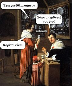 Χάπι μπερθντεϊ του γιού της κόρης? Clever Quotes, Funny Quotes, Ancient Memes, Greek Quotes, Jokes, Lol, Humor, Movie Posters, Funny Shit