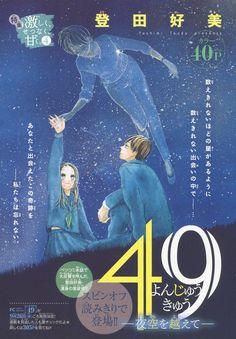『49 -夜空を越えて-』登田好美