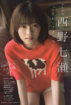 Japanese Photography, Photography Ideas, Japanese Poster, Cosplay, Japan Girl, Pretty Baby, Portrait Inspiration, Japan Fashion, Beautiful Asian Women