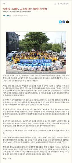 하나님의교회(안상홍님) 자원봉사자들은 늦더위에서 향남의 쓰레기를 치우며 봉사에 나섰다.