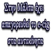 Στην Μάλτα έχει απαγορευθεί το e-cig στα αυτοκίνητ...
