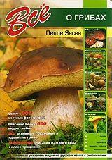 книгa Пелле Янсена `Все о грибах`