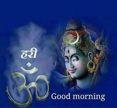 Best WhatsApp Images Wallpapers Pics Photos Festivals Greeting eCards Wishes and Message Collection: Lord Shiva Good Morning Good Morning Posters, Good Morning Texts, Good Morning Messages, Good Morning Greetings, Good Morning Wishes, Morning Gif, Good Morning Beautiful Pictures, Good Morning Picture, Good Morning Images