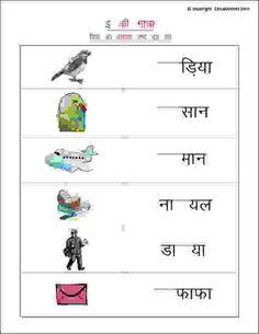 Hindi printable worksheets to practice choti e ki matra, ideal for grade 1 kids or those learning Hindi language. Worksheets For Class 1, 3rd Grade Math Worksheets, Hindi Worksheets, English Grammar Worksheets, Preschool Worksheets, Printable Worksheets, Comprehension For Grade 1, Reading Comprehension Worksheets, Class 1 Maths