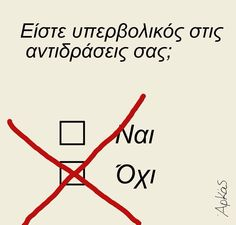 Funny Images With Quotes, Funny Greek Quotes, Sarcastic Quotes, Funny Quotes, Funny Pictures, Speak Quotes, Funny Statuses, Sarcasm Humor, Happy Thoughts