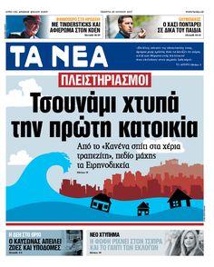 Frontpage, Home auctions - tsunami, Newspaper TA NEA