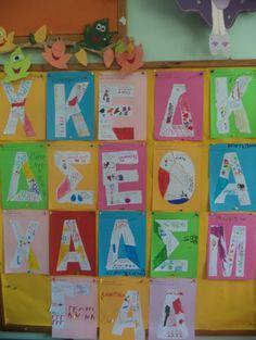 ...Το Νηπιαγωγείο μ' αρέσει πιο πολύ.: Κατασκευές και παιχνίδια με το όνομά μας. Back 2 School, Preschool, Names, Blog, Decor, Lyrics, Dekoration, Decoration, Kid Garden