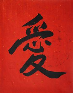 Love - Original Chinese Calligraphy - For the Goodness of the World - Wall Art… Kanji Japanese, Japanese Art, Japanese Style, Japanese Calligraphy, Calligraphy Art, Chinese Painting, Chinese Art, Kanji Love, Asian Artwork