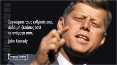 Συγχώρεσε τους εχθρούς σου, αλλά μη ξεχάσεις ποτέ τα ονόματα τους - John Kennedy
