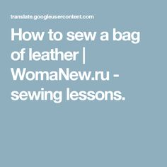 How to sew a bag of leather | WomaNew.ru - sewing lessons.
