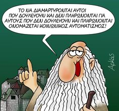 Work in Greece Funny Images, Funny Photos, Funny Drawings, Jokes, Awesome, Greece, Humor, Humorous Pictures, Fanny Pics