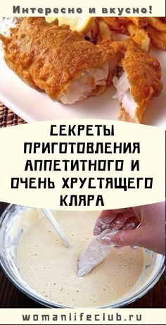 Secrets of making a delicious and very crispy batter – Famous Last Words Kitchen Recipes, Baking Recipes, Vegan Recipes, Snack Recipes, Eastern European Recipes, New Year's Food, No Cook Meals, Thanksgiving Recipes, My Favorite Food