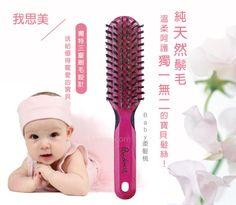 Linda 愛分享: Osmo Baby梳 嬰兒梳/幼兒梳/兒童梳子  100%天然豬鬃毛