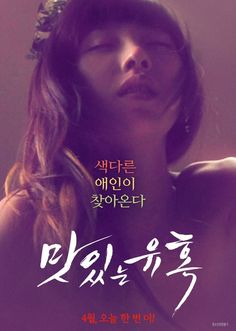 """[New Movie] """"Tasty Seduction"""" Is the Tale of a Very Special Banana @ HanCinema :: The Korean Movie and Drama Database Free Korean Movies, Korean Movies Online, Watch New Movies Online, Movies To Watch Free, Movies Free, 18 Movies, Fiction Movies, Hindi Movies, Seduction Movie"""