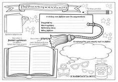 Ετοιμαζόμαστε για βιβλιοπαρουσίαση | Τα παιδιά του ΣΤ' 2 σε δράση Bullet Journal, Study, Teacher, Education, House, Studio, Professor, Home, Haus