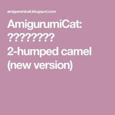 AmigurumiCat: 雙峰駱駝(新版) 2-humped camel (new version)