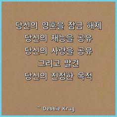 Unlock your soul, share your talents, share your love and discover your true purpose        당신의 영혼을 잠금 해제 당신의 재능을 공유 당신의 사랑을 공유 그리고 발견 당신의 진정한 목적 #DebbieKrug  ☀️☀️ www.DebbieKrug.org ☀️☀️