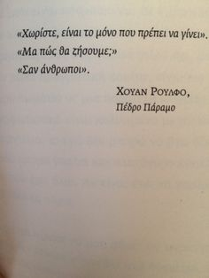 Greek Quotes, Life Inspiration, Famous Quotes, Trust, Poetry, Love You, Paintings, Stars, Couples