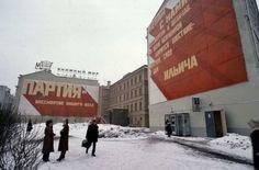 Москва 1984 года в фотографиях иностранного туриста