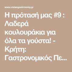 Η πρότασή μας #9 : Λαδερά κουλουράκια για όλα τα γούστα! - Κρήτη: Γαστρονομικός Περίπλους