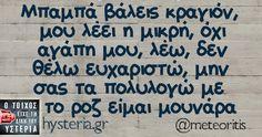 Μπαμπά βάλεις κραγιόν, μου λέει η μικρή, όχι αγάπη μου, λέω, δεν θέλω ευχαριστώ, μην σας τα πολυλογώ με το ροζ είμαι μουνάρα Funny Greek, Greek Quotes, True Words, Jokes, Lol, Motivation, Instagram Posts, Husky Jokes, Memes