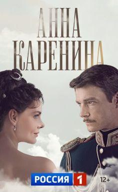 Смотреть Анна Каренина 2017 все серии