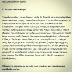 τα καλοκαιρια Greek Quotes, Greeks, Love Words, Ea, Favorite Quotes, Me Quotes, Texts, Lyrics, Poetry