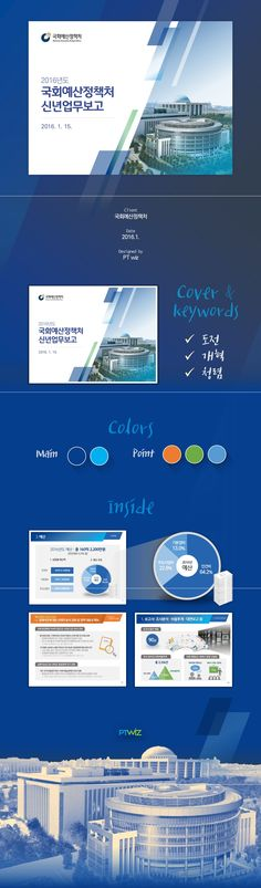 국회예산정책처_2016 신년업무보고 / Presentation design by PTWIZ Pamphlet Design, Ppt Design, Slide Design, Book Design, Cover Design, Layout Design, Brochure Layout, Web Layout, Brochure Design