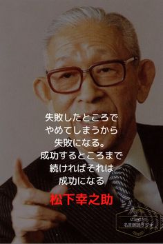 Wise Quotes, Famous Quotes, Motivational Quotes, Inspirational Quotes, Japanese Quotes, Japanese Words, Happy Words, Life Philosophy, Life Words