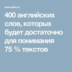 400 английских слов, которых будет достаточно для понимания 75% текстов
